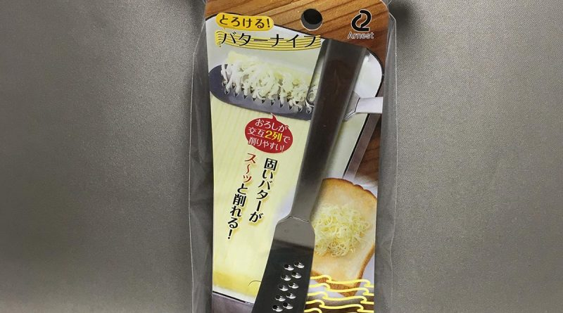 Easy Spread Butter Knife - front packaging