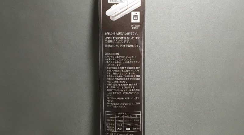 Chopsticks Half Case - Back packaging