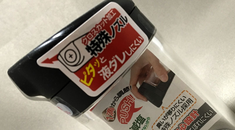 push type soy sauce dispenser - featured image